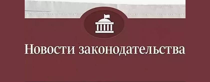 Новости законодательства картинки