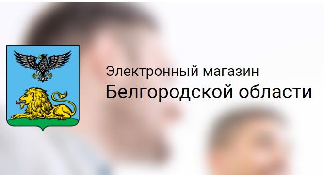 Электронные Магазины Белгорода