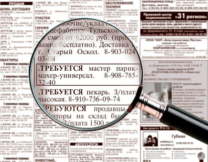 a05f8a768385f Подать объявление в газету «Эфир Губкина» - gubtrk.ru