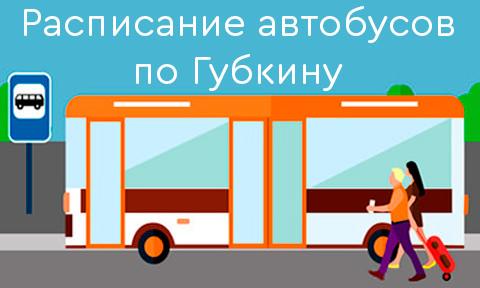 расписание автобусов лебединского гока губкин